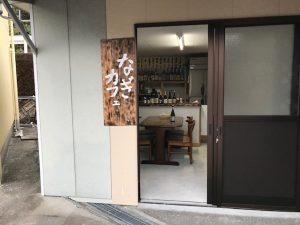 なぎカフェ